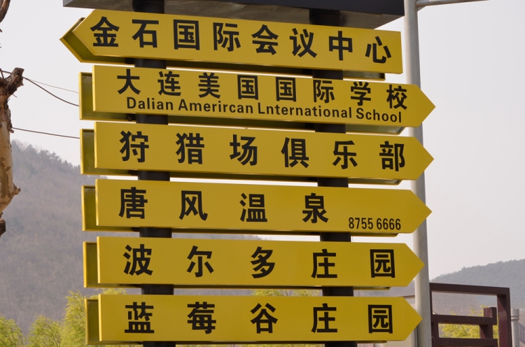 the local sign pointing to our school with another China spelling idea of the way it is