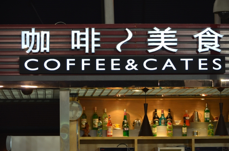 Shanghai airport - 'Coffee & Cates' shop